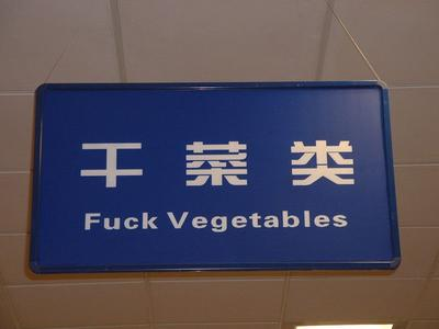 supermarket sign in china